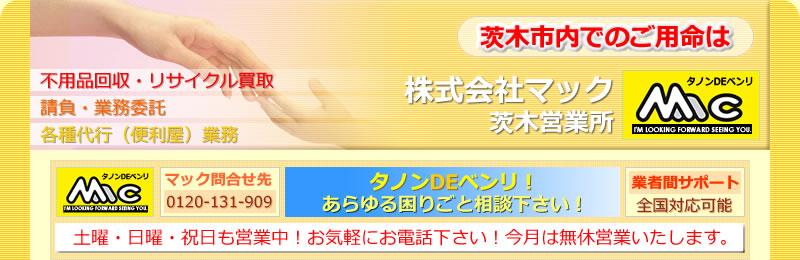 茨木市での不用品、ゴミ処分及びリサイクル買取の株式会社マックです。茨木市内の作業はお任せ下さい。