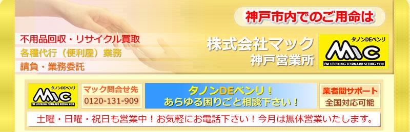 神戸市での不用品処分、ゴミ処分及びリサイクル買取の株式会社マックです。神戸市内の作業はお任せ下さい。