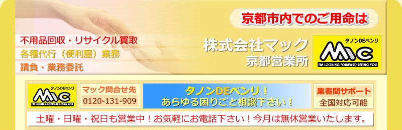 京都市での不用品、ゴミ処分及びリサイクル買取の株式会社マックです。京都市内の作業はお任せ下さい。