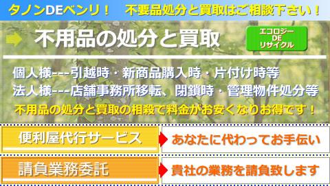 大阪市での不用品、ゴミ処分及びリサイクル買取のマックです。代行サービス、請負サービスも承っております。