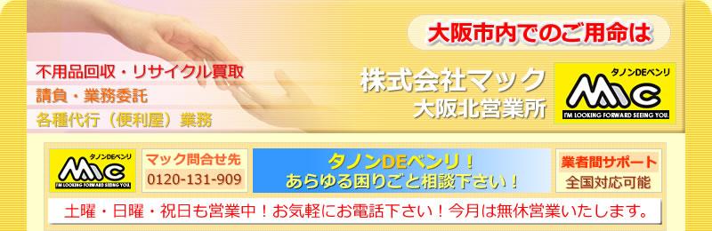 大阪市での不用品、ゴミ処分及びリサイクル買取の株式会社マックです。大阪市内の作業はお任せ下さい。