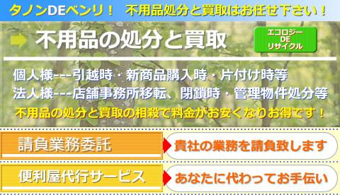 茨木市での不用品、ゴミ処分及びリサイクル買取のマックです。代行サービスも承っております。